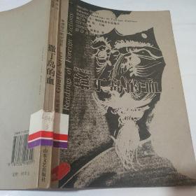 撒丁岛的血:长颈鹿丛书(馆藏书)