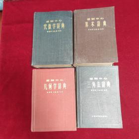 题解中心:代数学典、算术辞典、几何学辞典、三角法辞典(四本)