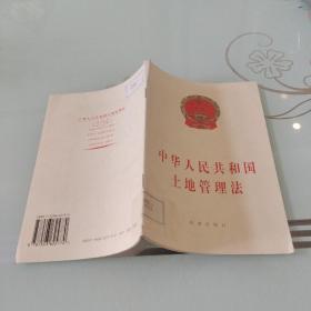 中华人民共和国土地管理法
