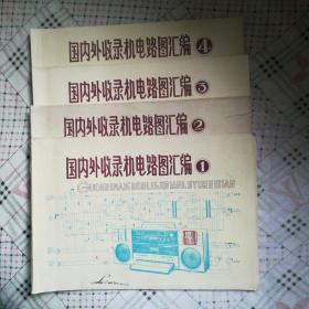 国内外收录机电路图汇编(1-4,4本)