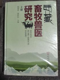 西藏畜牧兽医研究(上册)精装【全新塑封】