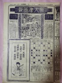新天津画报(65期)民国二十四年