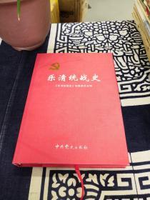 乐清统战史 : 1926~2010