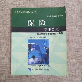 保险专业英语:西方保险学基础理论与实务