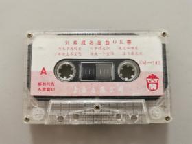 刘欢成名金曲OK带〈裸带)