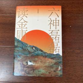 读金庸(作者签名本)