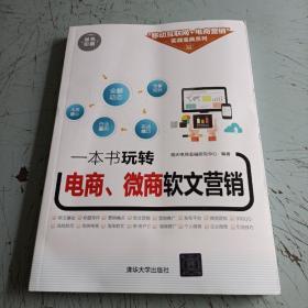 电商微商软文营销