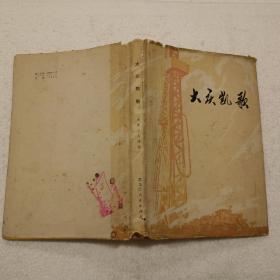 大庆凯歌(32开)精装本,1976年一版一印