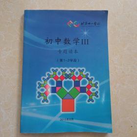 北京十一学校初中数学|||专题读本(第1一二学段)