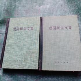 爱因斯坦文集(第一卷)【第三卷】