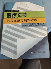 医疗文书:书写规范与病案管理