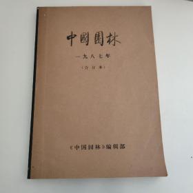 中国园林 1987年合订本 1-4季刊
