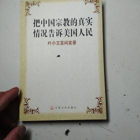 把中国宗教的真实情况告诉美国人民:叶小文答问实录