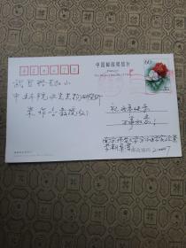 李朝军  南京大学教授 贺年卡