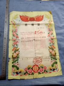 50年代招远县互助互爱结婚证书。38/26