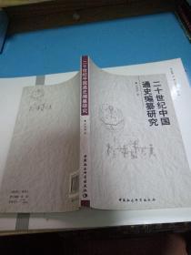 二十世纪中国通史编纂研究