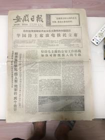 老报纸(安徽日报1977年11月29日)