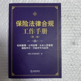保险法律合规工作手册(第二卷)