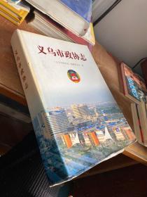 义乌市政协志