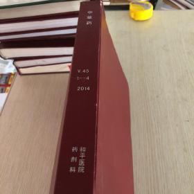 中草药 V.45 1–4 2014