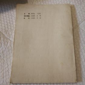 中国共产党齐齐哈尔地方党史大事记(1919.5-1949.9)【书脊皮儿破损缺损。封底封面脏旧。书口有脏。一页下书角缺损。内页干净无勾画。仔细看图】