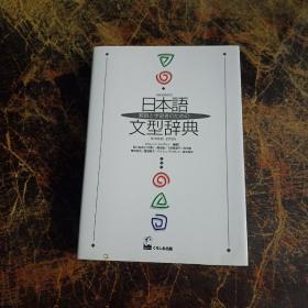 日本语文型辞典