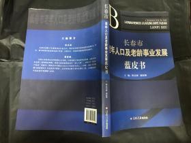 长春市老年人口及老龄事业发展蓝皮书