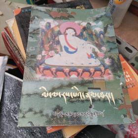 米拉热巴传藏文