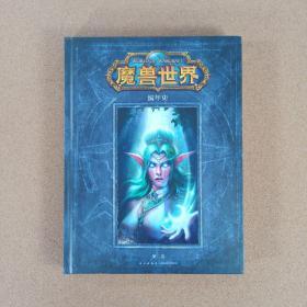 魔兽世界编年史第三卷