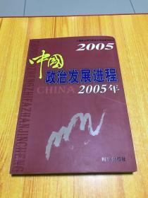 中国政治发展进程.2005