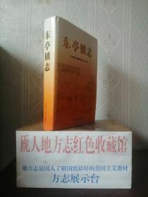江苏省地方志系列丛书----无锡市系列---【东亭镇志】----虒人荣誉珍藏