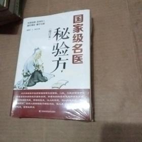 国家级名医秘验方(修订本)未拆封