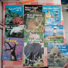 外研社儿童英语乐园:little kiss亲亲自然学英语10本合售【具体书名看图】【内页干净】