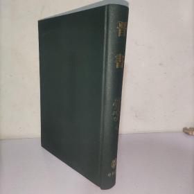二十四史(1-20)晋书 4(缩印本精装大16开繁体竖版)实物图