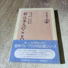 日文原版书 新·日本人のこころ