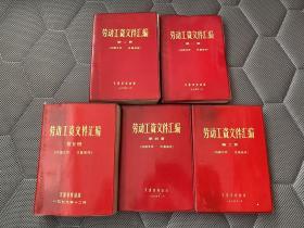 劳动工资文件汇编(1-4册)【文革红塑套本32开见图】A2