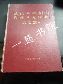 现代汉语词语钢笔书法词典(精装)