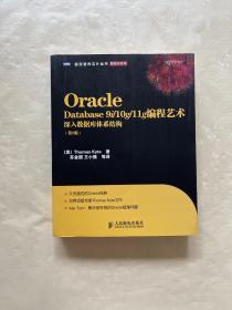 Oracle Database 9i/10g/11g编程艺术:深入数据库体系结构