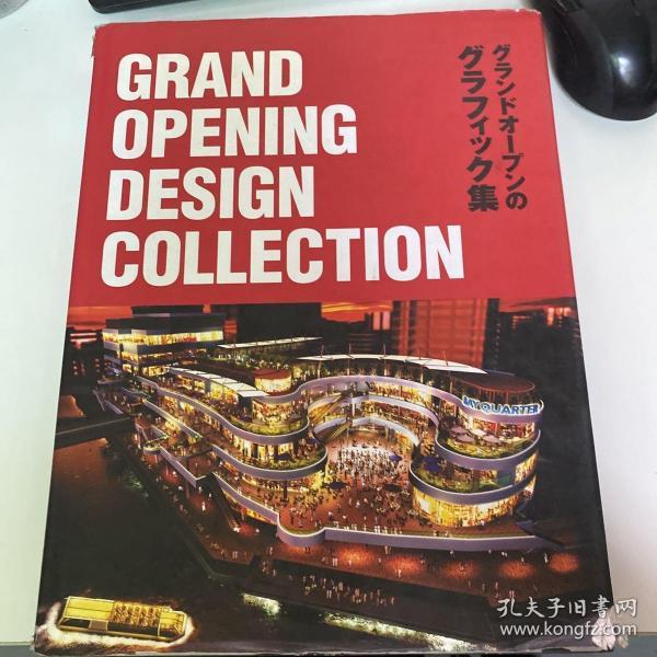 GrandOpeningDesignCollection品牌店开业推广全案