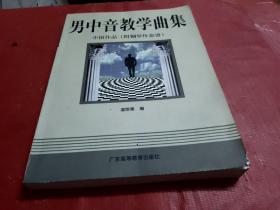 男中音教学曲集:中国作品