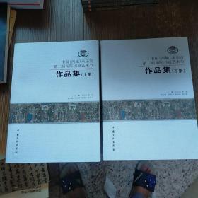 中国(芮城)永乐宫第二届国际书画艺术节作品集(上下册) 实物拍图 现货  无勾画