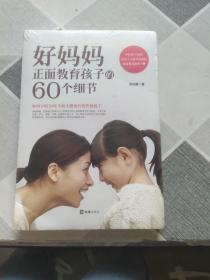 好妈妈正面教育孩子的60个细节