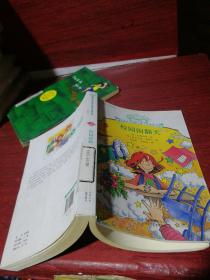 摆渡船当代世界儿童文学金奖书系 校园闹翻天