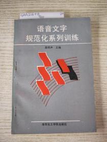 语音文字规范化系列训练