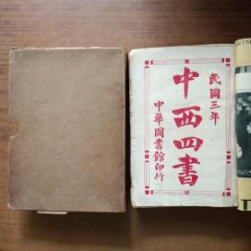 中西四书(民国十年十月八版)