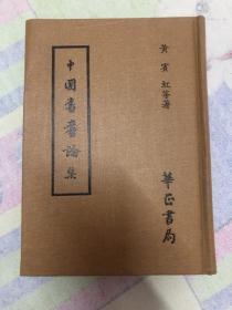 中国书画论集