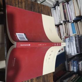 忏悔录(上)外国文学经典,名家名译。