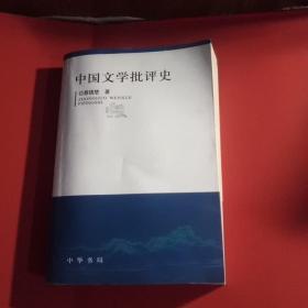 中国文学批评史(一版一印8000册)
