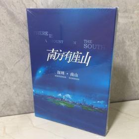 南方有座山(DVD)