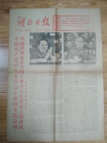 1977年5月13日  人民日报(华主席在全国工业学大庆会议上的讲话)